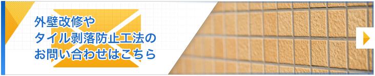 外壁改修やタイル剥落防止工法のお問い合わせはこちら